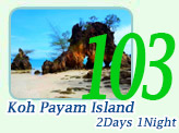 Koh Payam 2Days 1Night