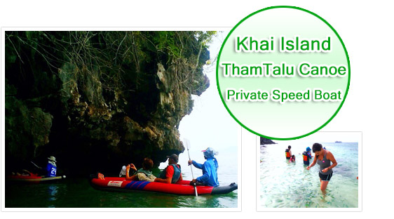 Khai Snorkeling and Tamtalu Cave canoe by Private Boat